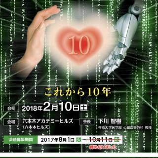 日本ロボット外科学会